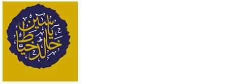 https://khayyatlaw.com/wp-content/uploads/2021/02/w-logo-text.png